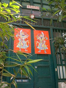 220px-HK_Wan_Chai_Stone_Nullah_Lane_Blue_House_74D_n_Door_Gods_n_Letter_Box